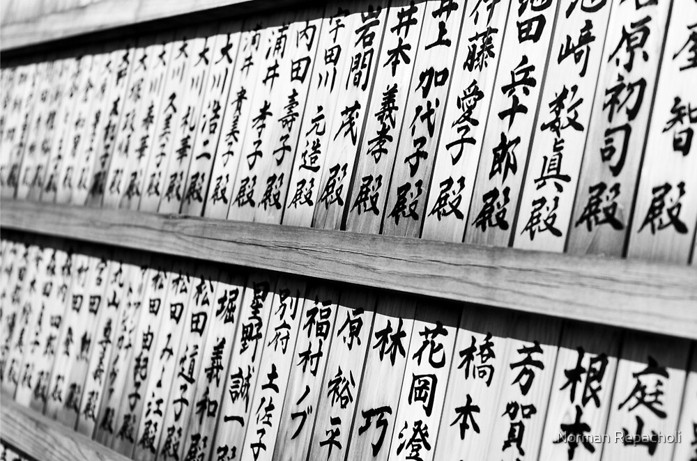 Writing on the wall - Tokyo Japan by Norman Repacholi