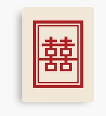 Red Double Happiness In A Simple Rectangle Frame, A Traditional Oriental Auspicious Symbol | Modern Chinese Wedding  Canvas Print
