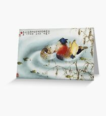 Mandarin Ducks Greeting Card