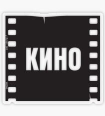 Кино, Kino Transparent Sticker