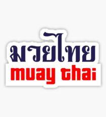 Muay Thai of Siam Sticker