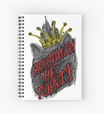 Manuscripts Don't Burn! (Master and Margarita) Spiral Notebook