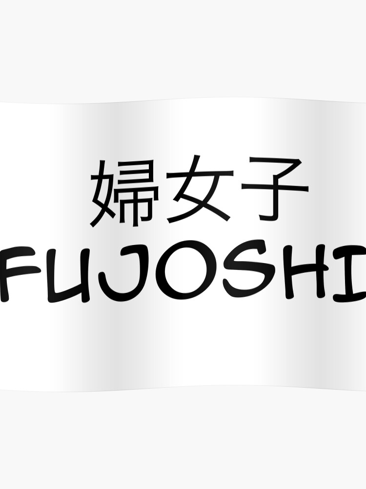 Fujoshi in Japanese & English (Anime/Manga Font) | Poster
