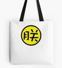 zheng Tote Bag