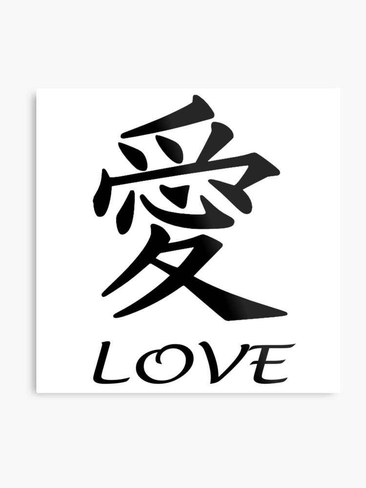 Lámina Metálica Amor Con Amor Símbolo Chino China Kanji