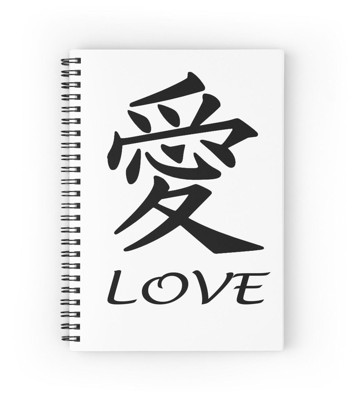 Love with love symbol chinese china kanji tattoo spiral love with love symbol chinese china kanji tattoo by tom biocorpaavc