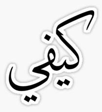"""Keify"" in Arabic Calligraphy Sticker"