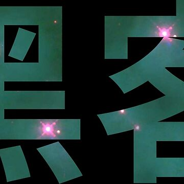Hacker in Chinese Characters - Green/Pink Space Design by geeksta