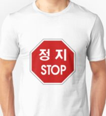Korea Stop Sign  T-Shirt
