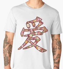 Chinese Word 'AI / LOVE' In Pink With Spring Flowers | Oriental Love In Kanji Calligraphy Men's Premium T-Shirt