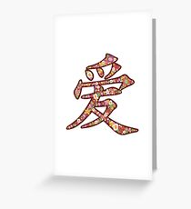 Chinese Word 'AI / LOVE' In Pink With Spring Flowers | Oriental Love In Kanji Calligraphy Greeting Card
