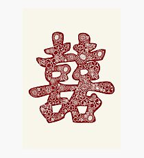 Red Double Happiness With A Floral Papercut Design, A Traditional Oriental Auspicious Symbol | Modern Chinese Wedding Photographic Print