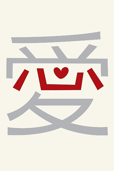 Ai Love Chinese Character Calligraphy With Oriental Red Xin