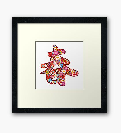 Chinese Calligraphy Chūn With Red Spring Flowers   Auspicious Oriental Kanji Writing Framed Print