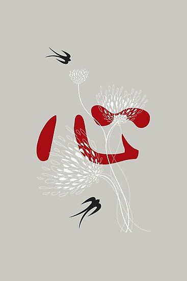 Oriental Black Swallows With Chinese Calligraphy 'Xin' (Heart) and White Dandelion Flower Blooms On Grey by fatfatin