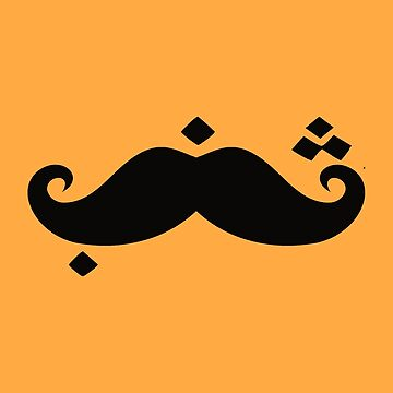 Shanab \ Arabic Mustache by shorouqaw1