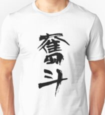 Chinese calligraphy 奋斗 (means struggles) T-Shirt