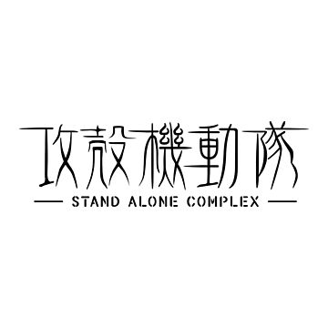 Stand Alone Complex Logo by cyycyy