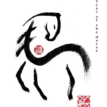 Year of Horse Zodiac Card, Chinese Letters inspired Symbolic Animal Sumi-e Painting Ink Illustration B&W Zen Birthday Print by riceandink