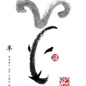 Year of Goat(Sheep) Zodiac Card,Chinese Letters inspired Symbolic Animal Sumi-e Painting,Ink Illustration,B&W,Zen,Birthday by riceandink