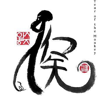 Year of Monkey Zodiac Card, Chinese Letters inspired Symbolic Animal Sumi-e Painting Ink Illustration B&W Zen Birthday Print by riceandink