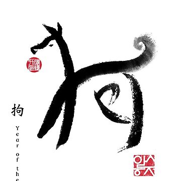 Year of Dog Zodiac Card, Chinese Letters inspired Symbolic Animal Sumi-e painting, Illustration, B&W, Ink Illustration by riceandink