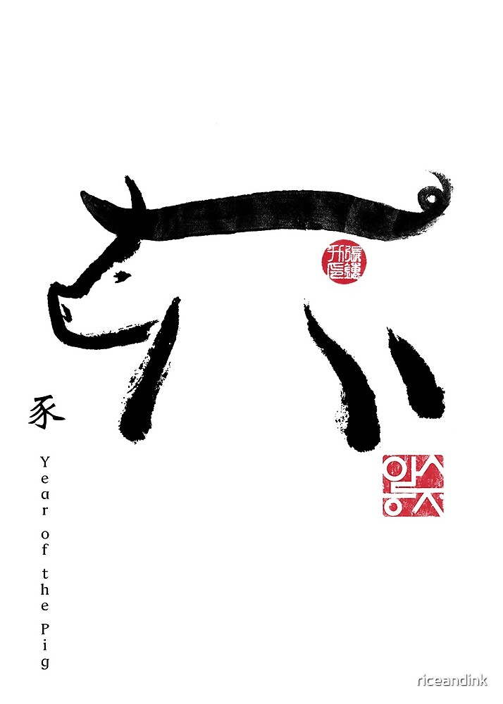 Year of Pig(Boar) Zodiac Card,Chinese Letters inspired Symbolic Animal Sumi-e Painting,Ink Illustration, B&W, Zen, Birthday by riceandink