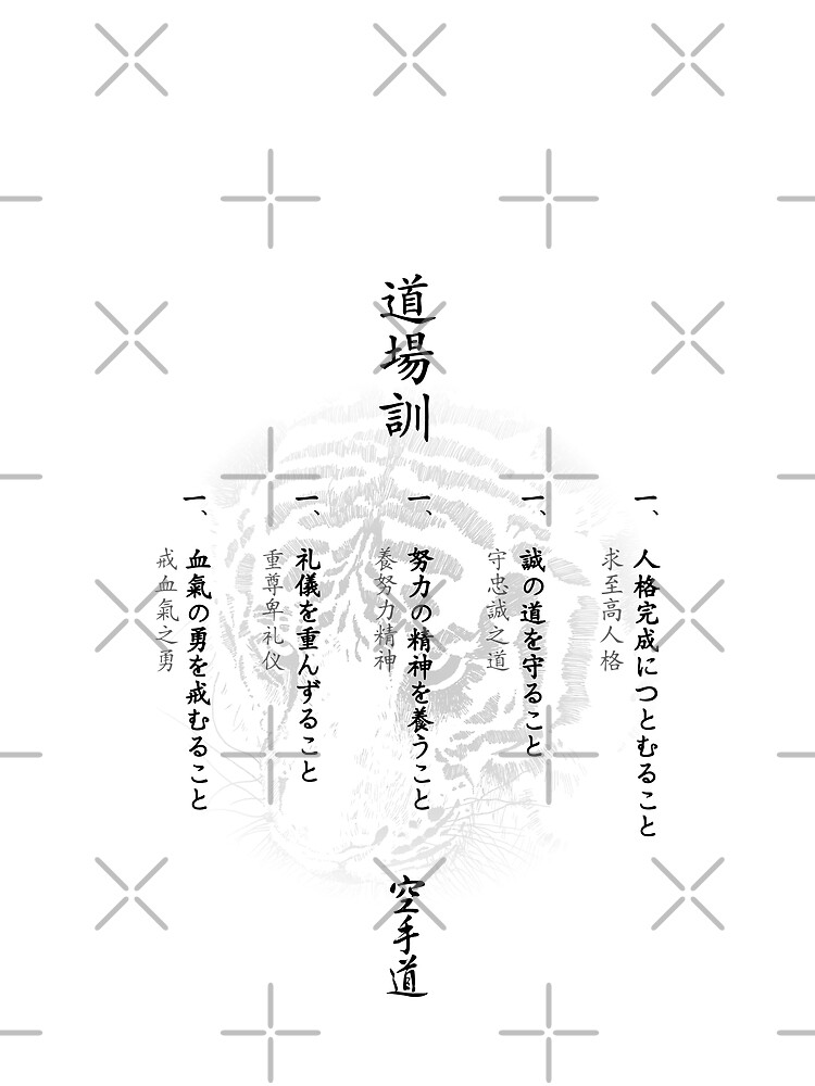 Dojo Kun Vertical by DCornel