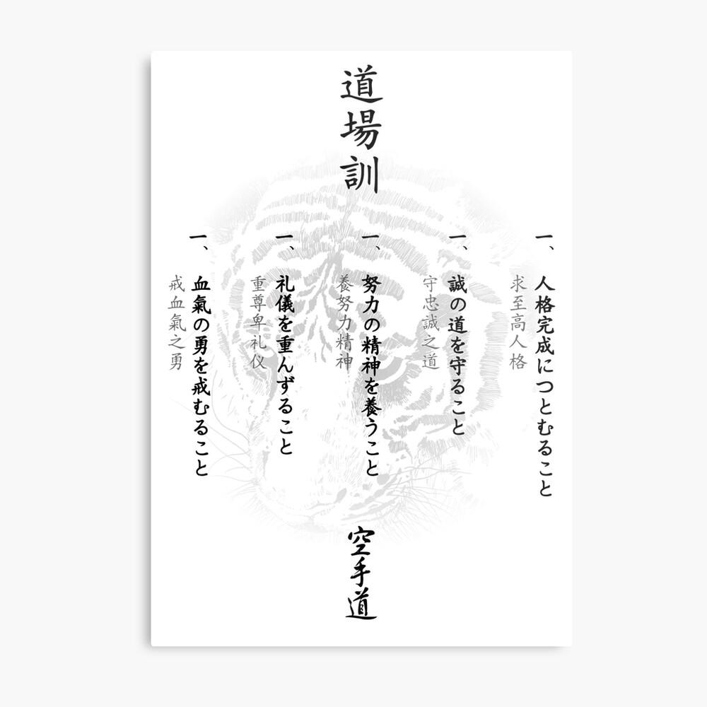 Dojo Kun Vertical Metal Print