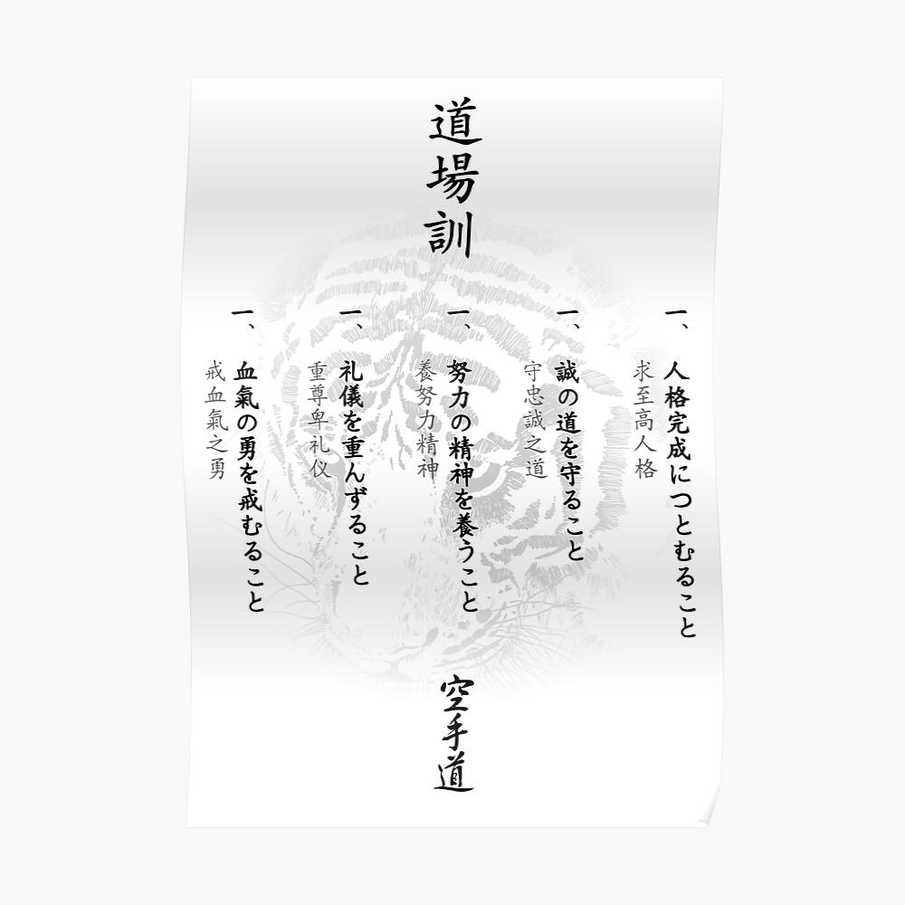 Dojo Kun Vertical Poster