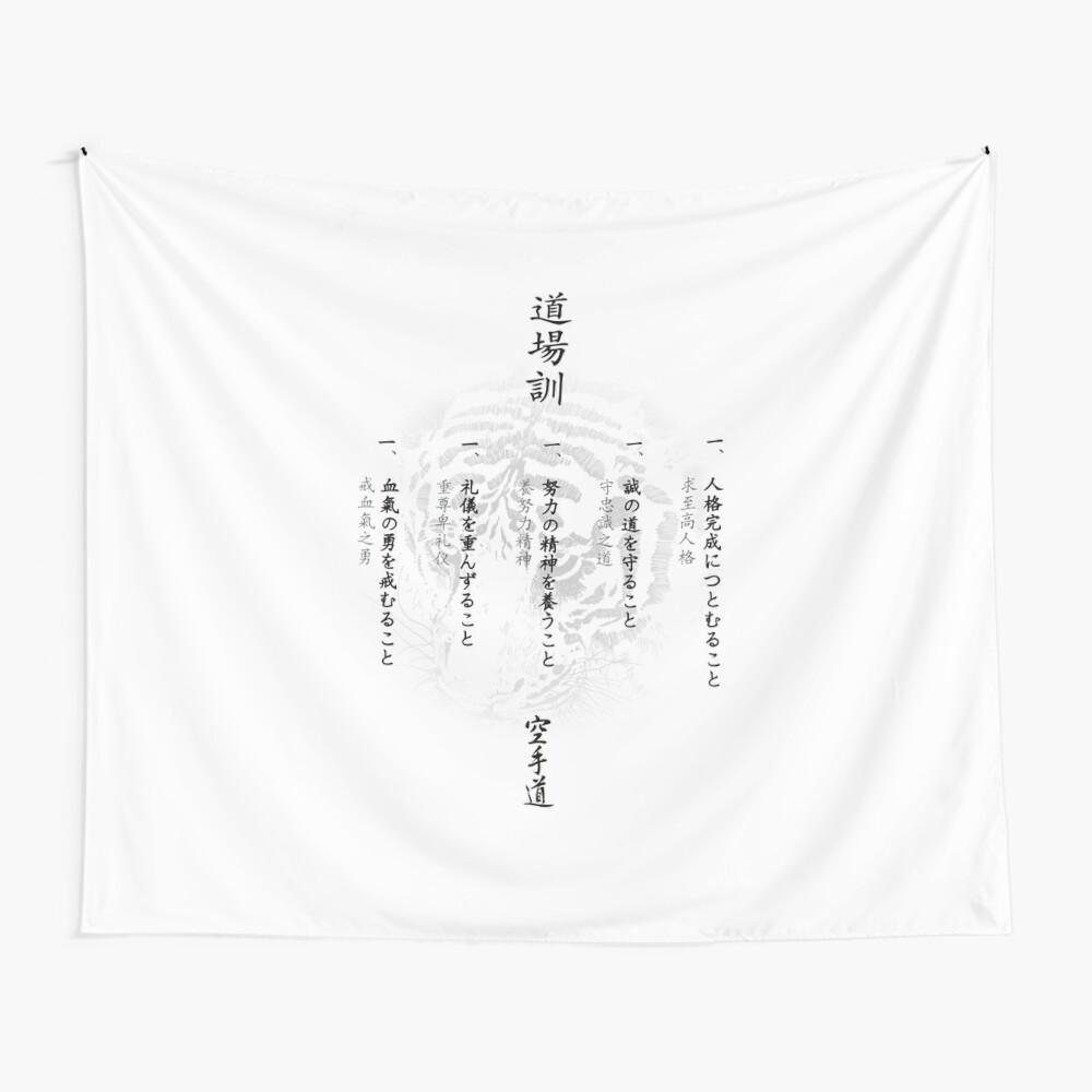Dojo Kun Vertical Wall Tapestry