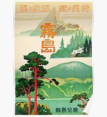 Japan-Weinlese-Reise-Plakat 2 Poster