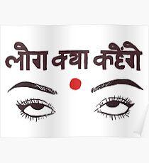 Log Kya Kahenge Poster