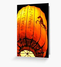 Chinese Lantern Greeting Card