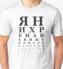 Sweary Russian eye chart (black) T-Shirt