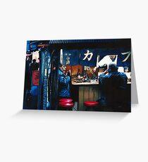 Yakitori Greeting Card