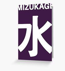 Mizukage Kiri Symbols Greeting Card