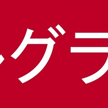 Elgrand Japanese Text by Elgrandesigns