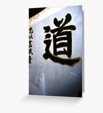 Dao Greeting Card