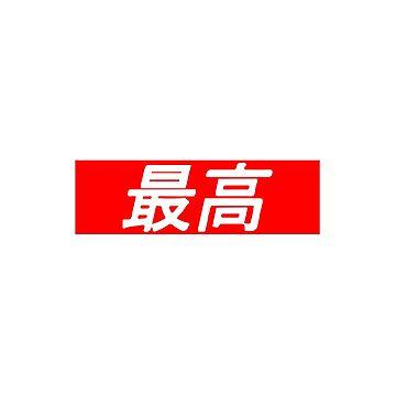 "Supreme Box Logo - ""Japanese Supreme"" by OsteoporosisGFX"