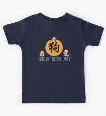 Happy Chinese New Year 2018 Year of The Dog Kids Tee