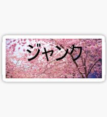 JDM style slap - Janku (ジャンク) Sticker