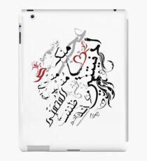 Ajebto - Arabic calligraphy iPad Case/Skin