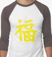HAPPINESS Chinese Symbol Character Kanji Letters T-Shirt Men's Baseball ¾ T-Shirt