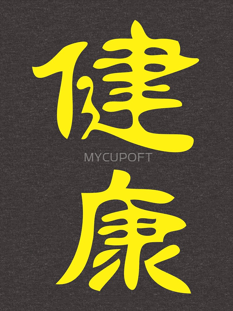 Health Chinese Symbol Character Kanji Letters T Shirt Unisex T