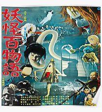 Asian Fantasy Film Poster