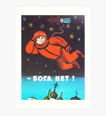 """There's no god! / Бога Нет!"" Retro 1960's USSR anti-religious propaganda poster of Cosmonaut Yuri Gagarin in Space Art Print"