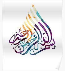 Basmala - Islam Belief In God Arabic Calligraphy  Poster