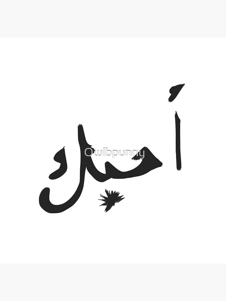 Ich liebe dich auf Arabisch - Ohibok | Stofftasche
