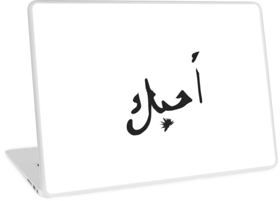 'I love you in arabic - ohibok ' Laptop Skin by Owlbpunny